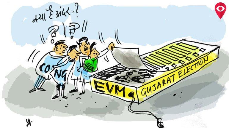 'बीजेपी से नहीं EVM से डर लगता है'