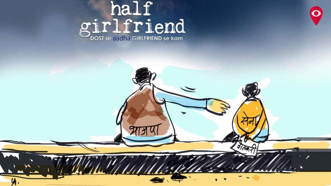 हाफ गर्लफ्रेंड!