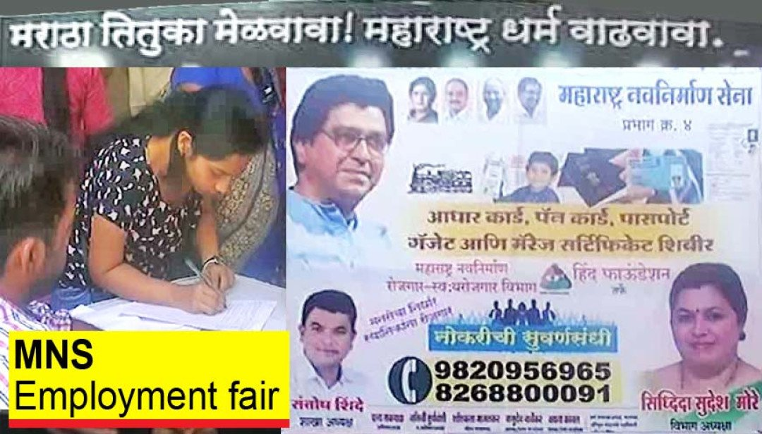 500 people get jobs at MNS employment fair