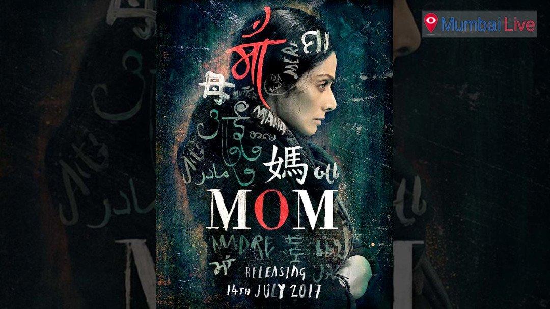 श्रीदेवी की 300वीं फिल्म 'मोम' का पोस्टर लांच