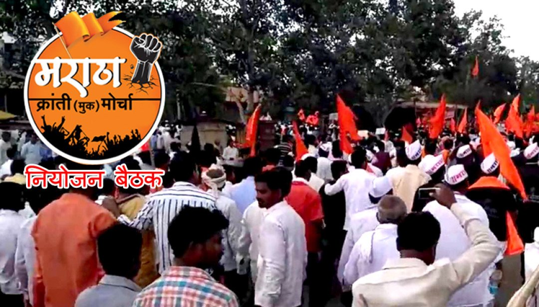 Maratha Kranti Morcha event on 2nd Oct