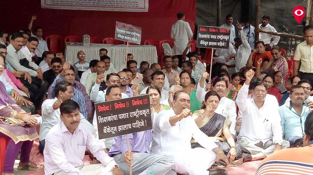 राष्ट्रीयकृत बँकेतूनच वेतन द्या - महाराष्ट्र शिक्षक सेनेची मागणी