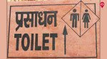 Govt. gets serious on open defecation in city; to form 'Good Morning team'