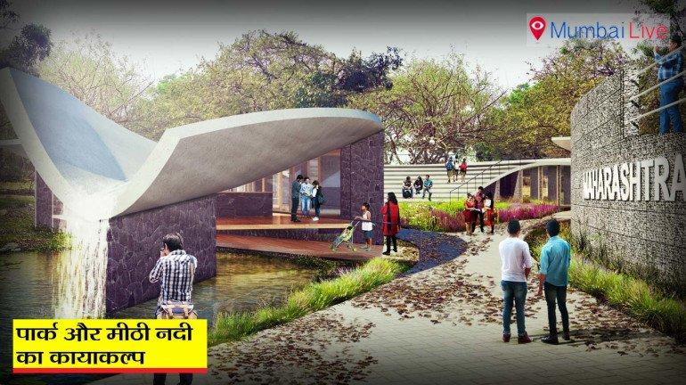 पार्कों और मीठी नदी का कायाकल्प