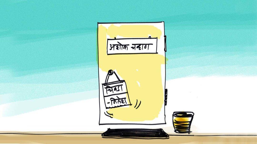 Nilesh Rane taunts Ashok Chavan