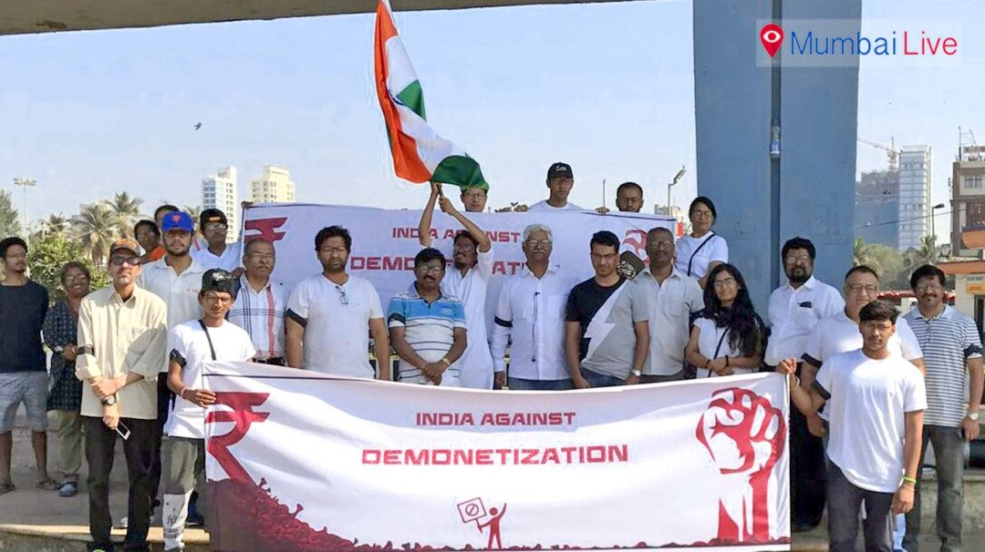 नोटबंदी के विरोध में 'कॉमन पिपल्स' सड़क पर