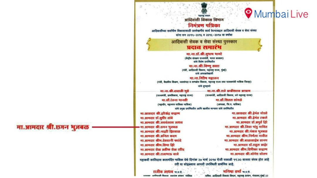 Government event's invitation to chhagan bhujbal, who is in jail