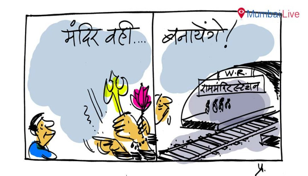Ram Mandir ban gaya