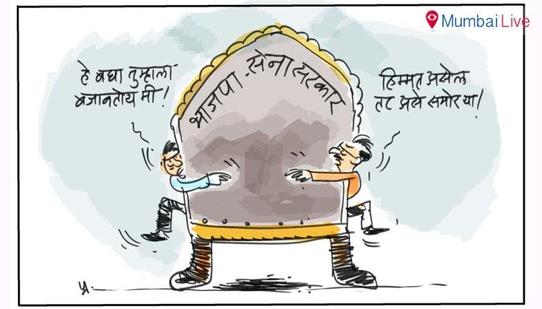 Shiv Sena vs BJP