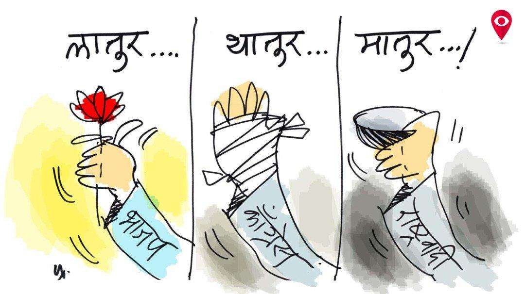 Congress debacle in Latur