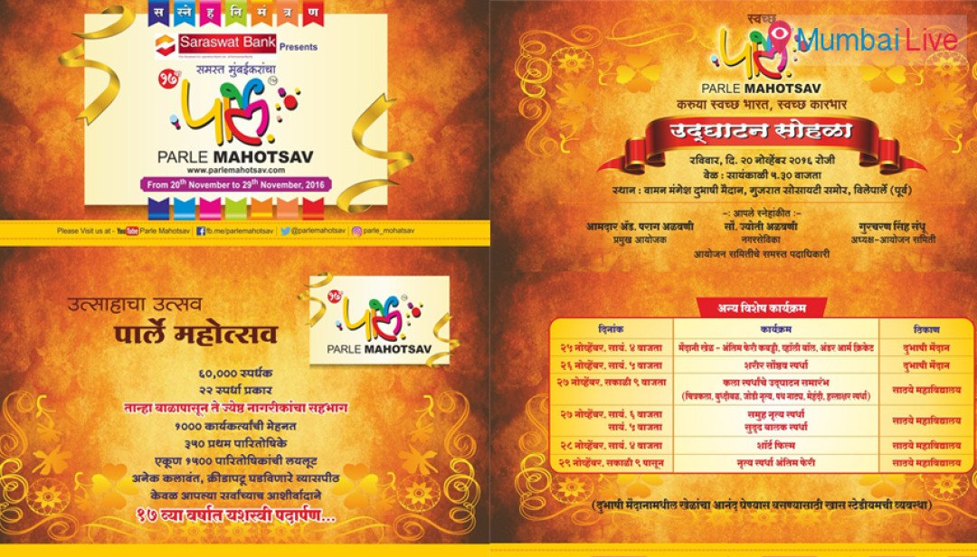Parla Mahotsav begins today