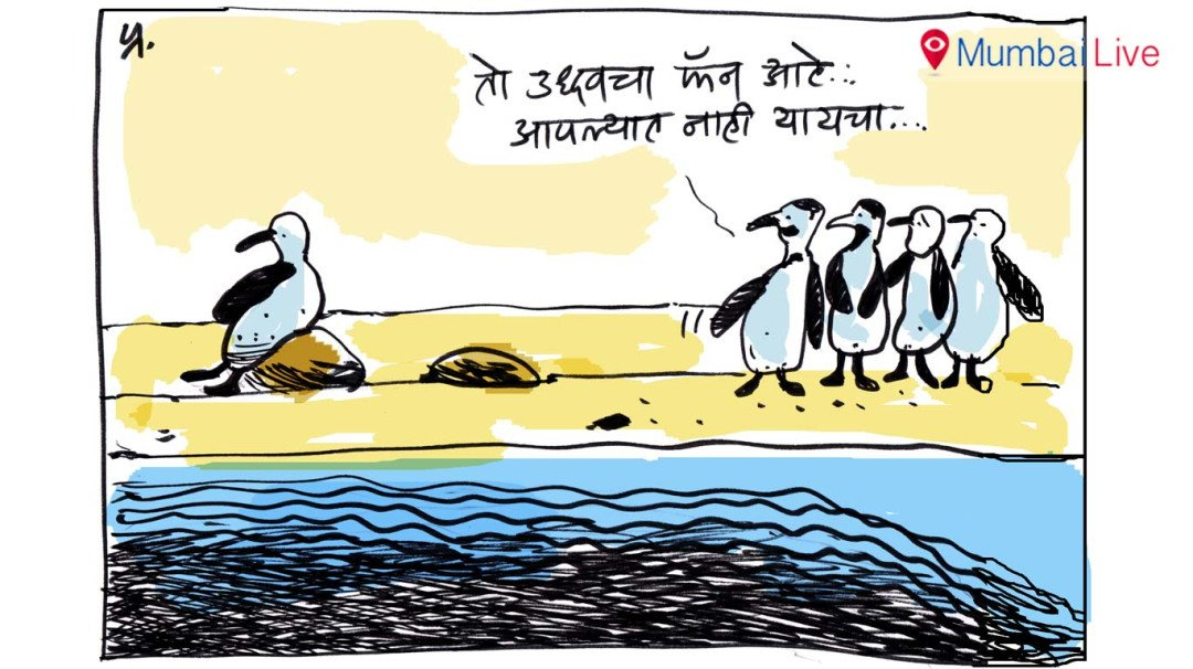 BJP- Shiv Sena fight continues over penguin