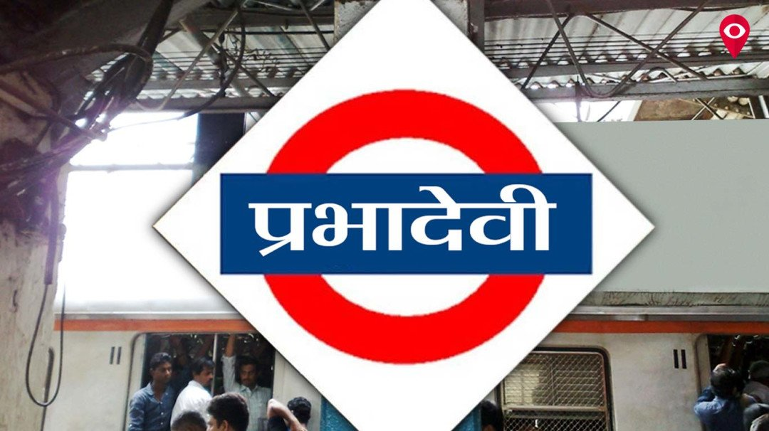 Elphinstone Road Station? Do you mean 'Prabhadevi'?