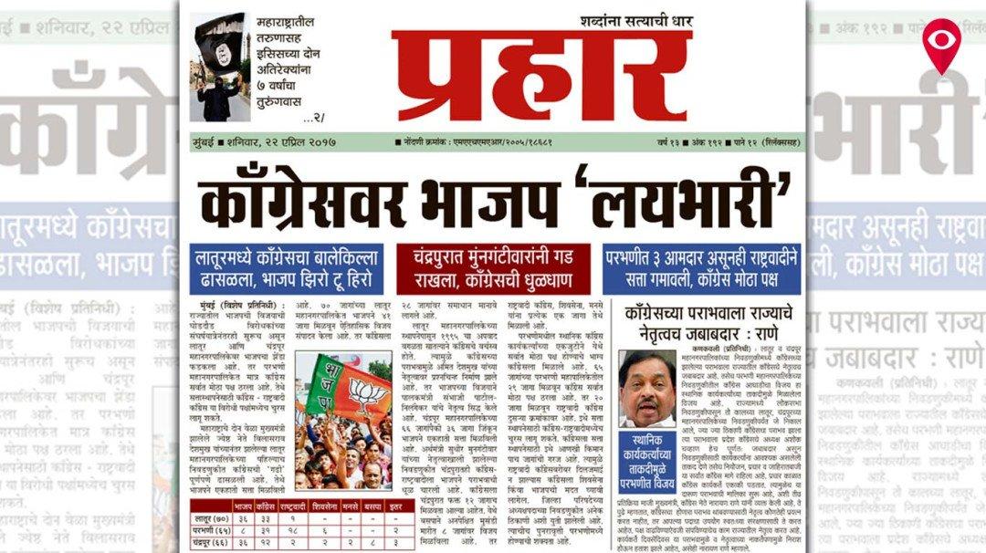 Rane praises BJP in 'Prahaar', picks a bone with Congress
