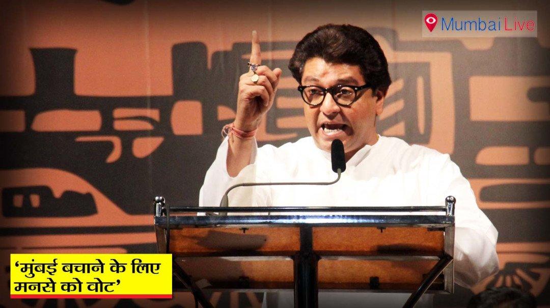 'मुंबई बचाने के लिए मनसे को वोट'