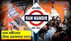 'Dangal' at Ram Mandir station