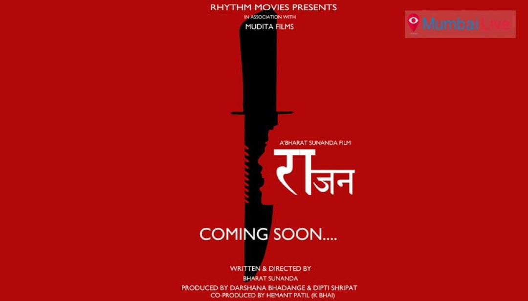 Marathi movie on Rajan's life in the making