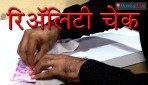 2000 के नोट पर मुंबई लाइव का रियलिटी टेस्ट