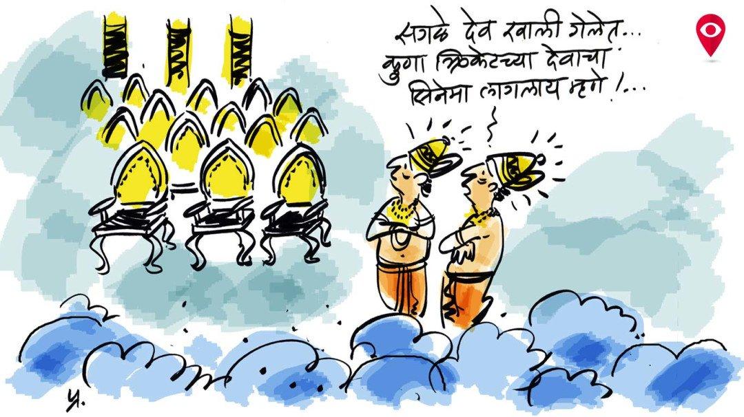 Sachin! Sachin!