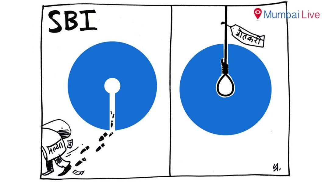 SBI's loophole...