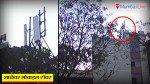 शाळेवर मोबाइल टॉवर