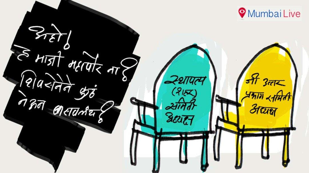 Did Shiv Sena deliberately sideline experienced corporators?