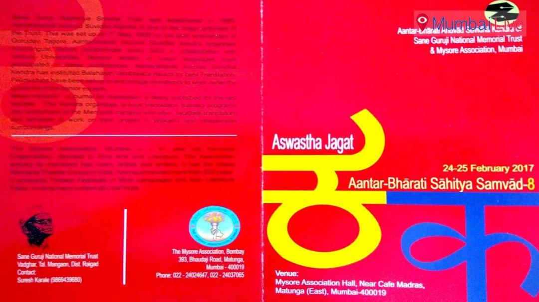 Aantar Bharatiya Sahitya Samvad kickstarts from 24 February