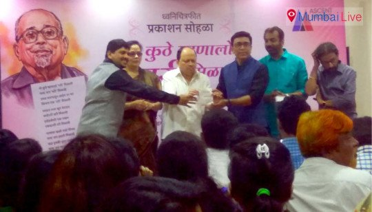 An evening in memory of Mangesh Padgaonkar