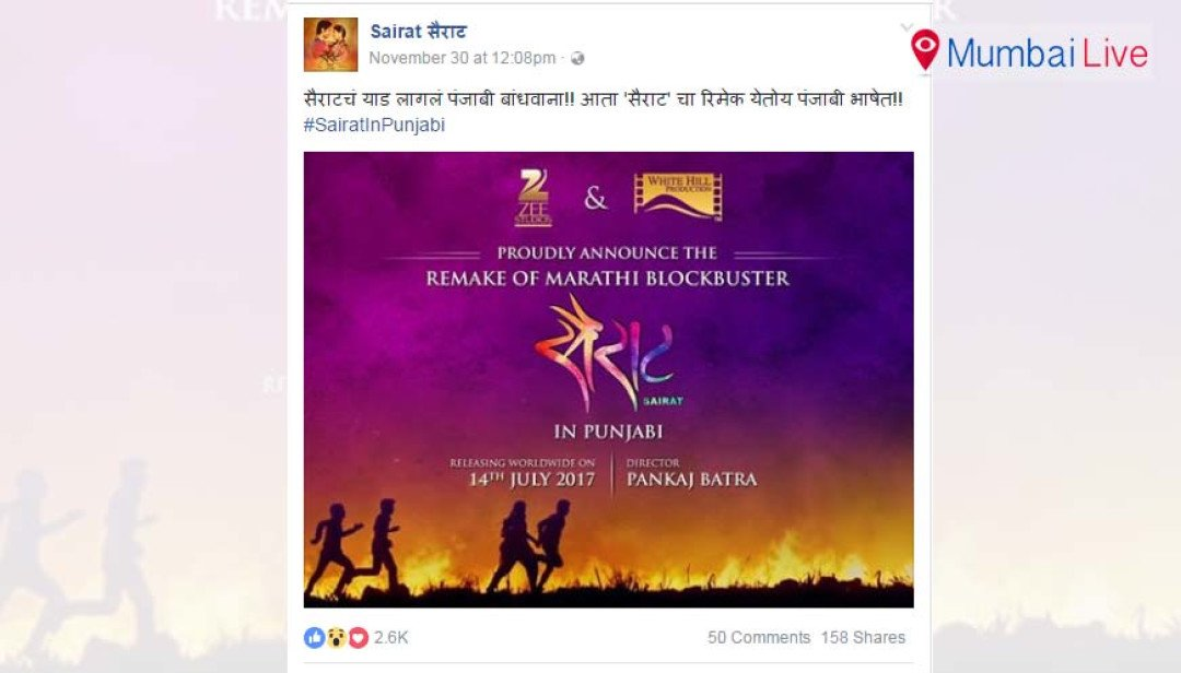 Pankaj Batra to direct Sairat in Punjabi