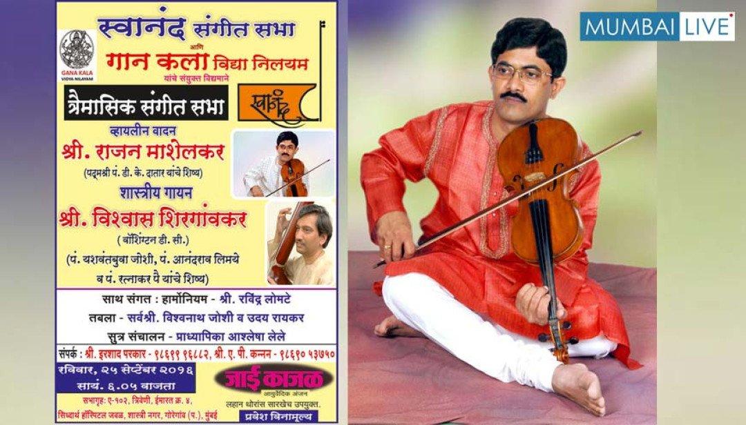 शास्त्रीय संगीत कार्यक्रम !