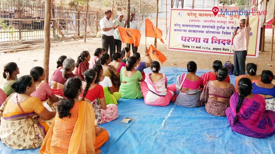 सरकार के खिलाफ घरेलू कामगारों का विरोध प्रदर्शन