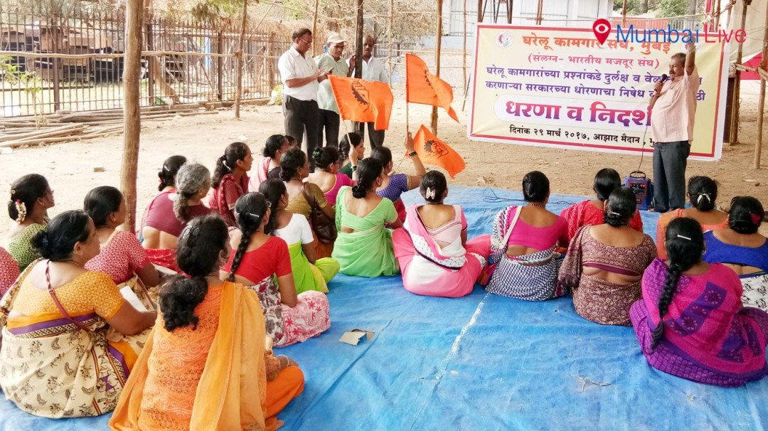 Domestic workers protest in Azad Maidan
