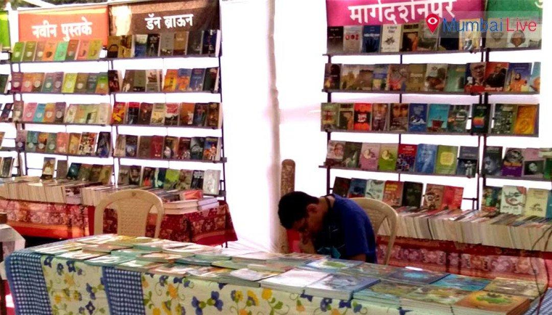 किताबों की प्रदर्शनी