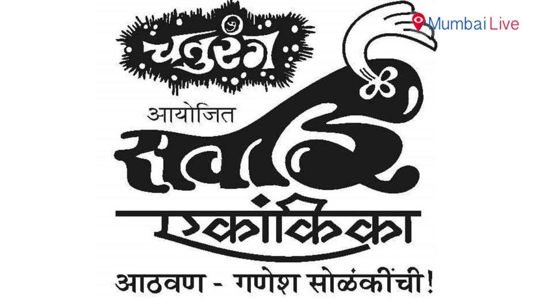 महाराष्ट्राचा सवाई कोण ?