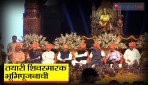 Get ready for Shivaji memorial's bhoomipujan