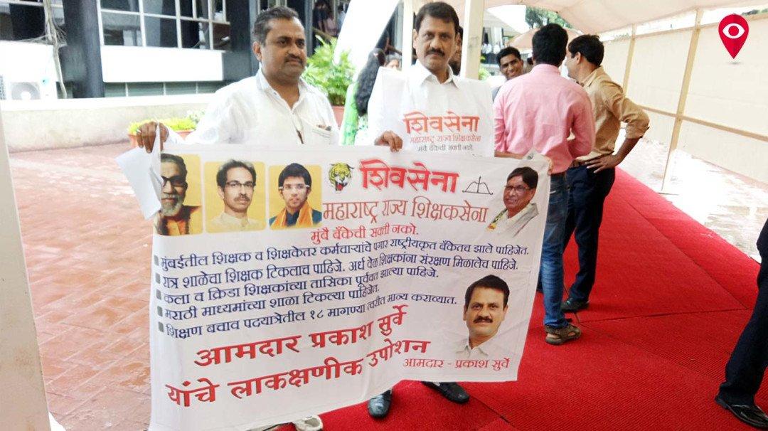 शिक्षकांचे पगार मुंबई जिल्हा बँकेतच का?