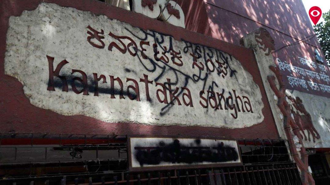 स्वाभिमानच्या कार्यकर्त्यांनी कर्नाटक संघ सभागृहाच्या फलकावर फासलं काळं