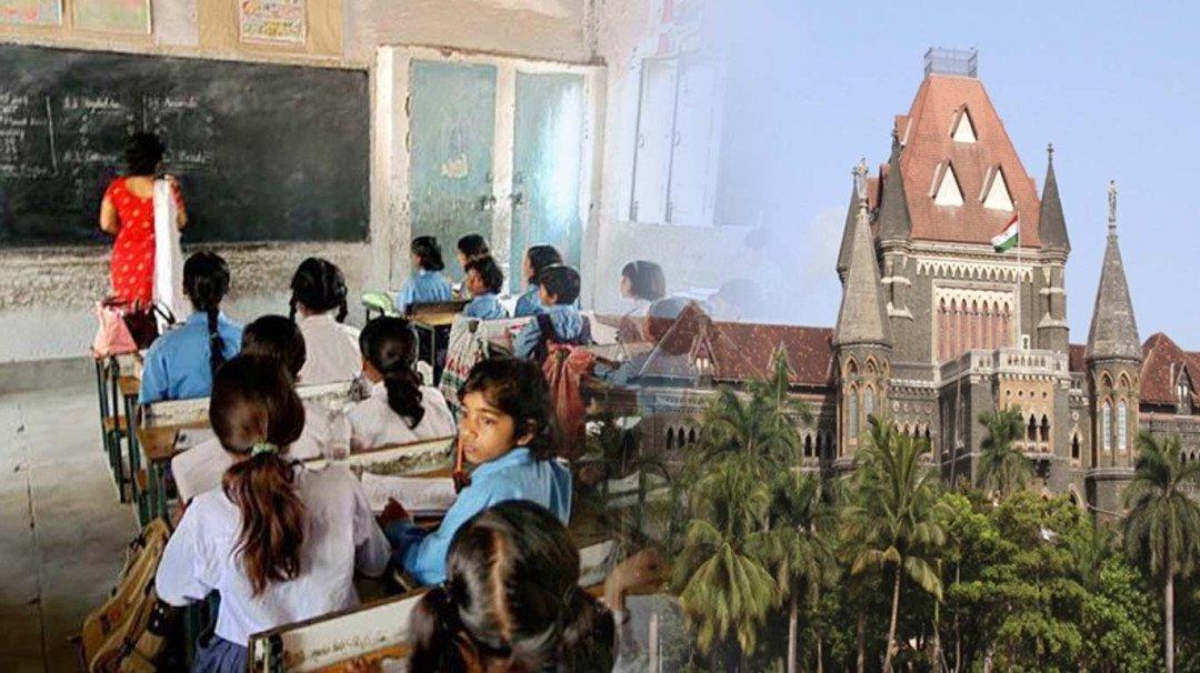 कोर्ट ने पुछा सवाल, शिक्षकों को पगार देने के लिए मुंबई बैंक ही क्यों?