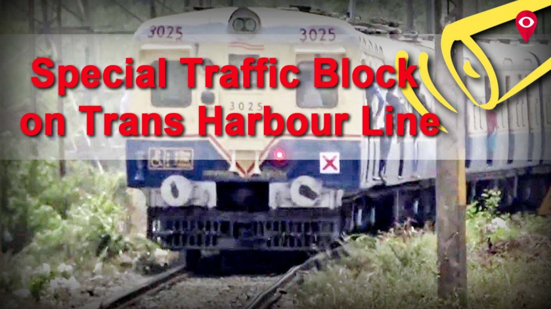 Special block on Trans Harbour Line today