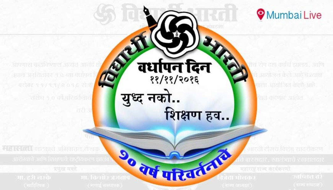 Vidyarthi Bharati's foundation day ceremony