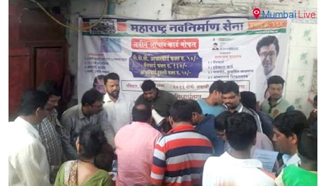 MNS organises Aadhaar Card enrollment centre