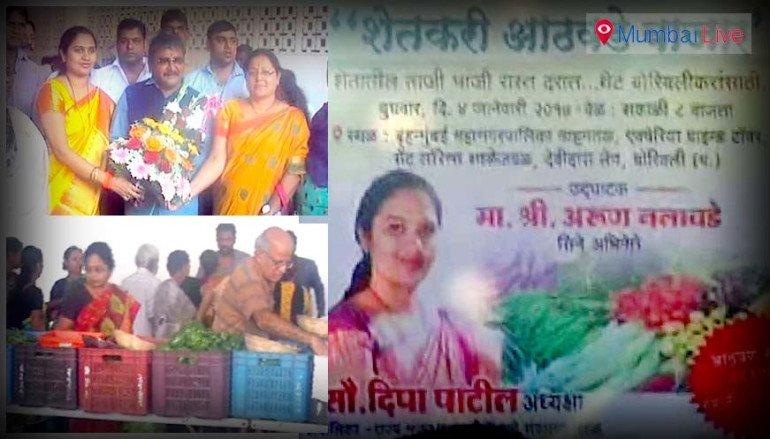Weekly vegetable market inaugurated in Borivali