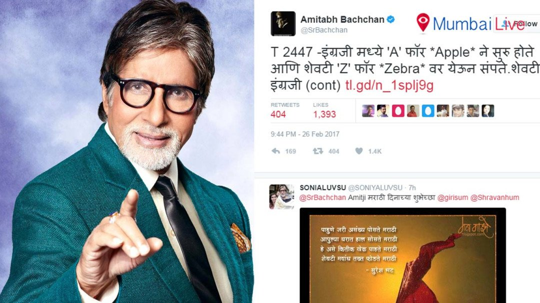 Amitabh tweets in Marathi