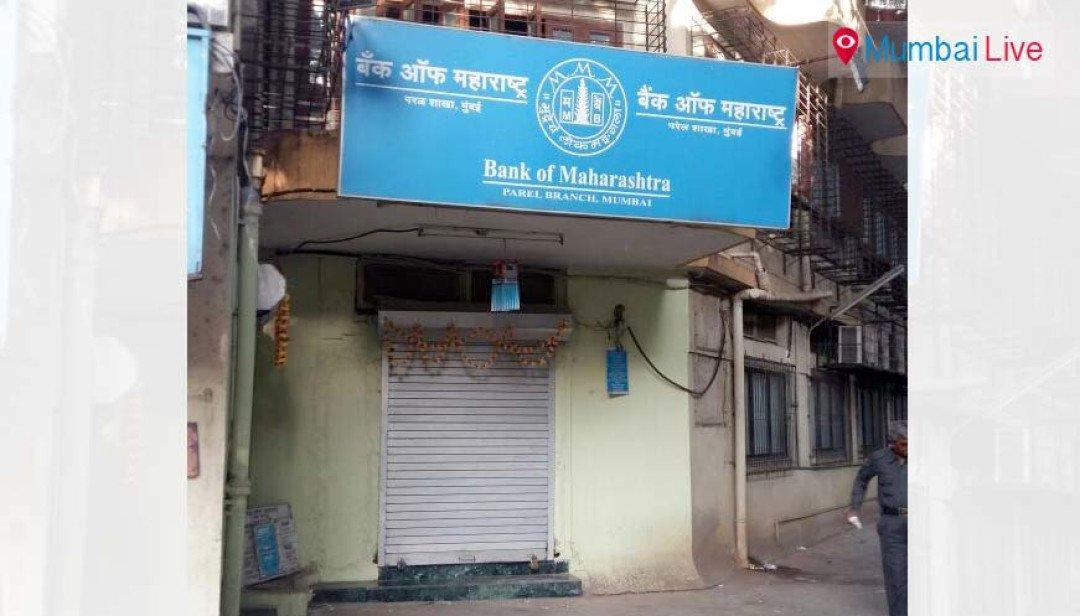 Can't bank on 'Bank of Maharashtra'