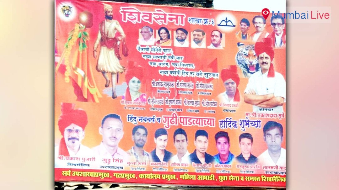 Corporator goes missing from Sena banner
