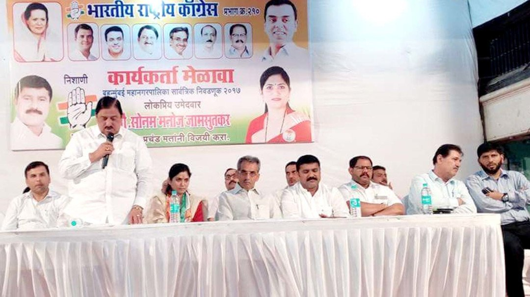 Congress organises party workers' meet