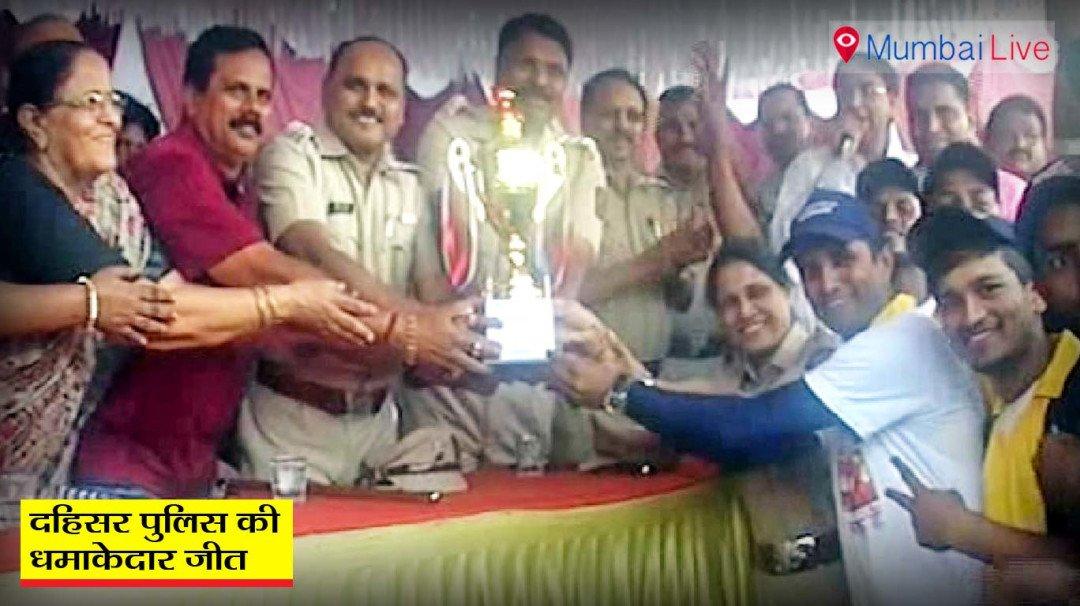 क्रिकेट टूर्नामेंट में दहिसर पुलिस विजयी