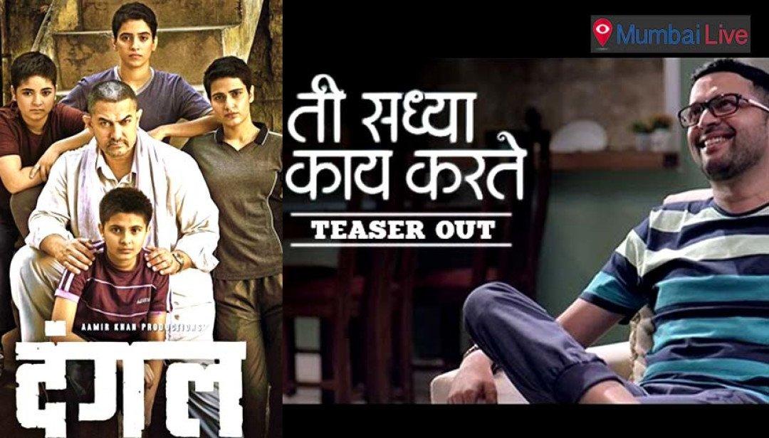 Aamir's 'Dangal' to promote Marathi movie