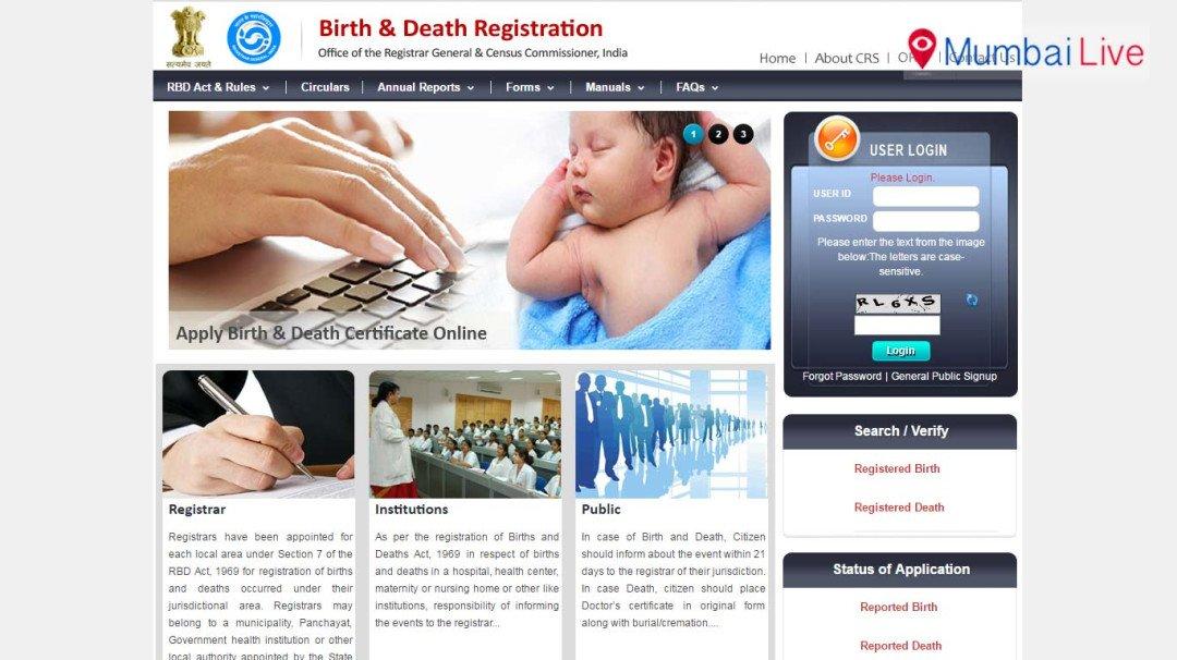 25 साल पहले के जन्म- मृत्यू प्रमाणपत्र ऑनलाइन