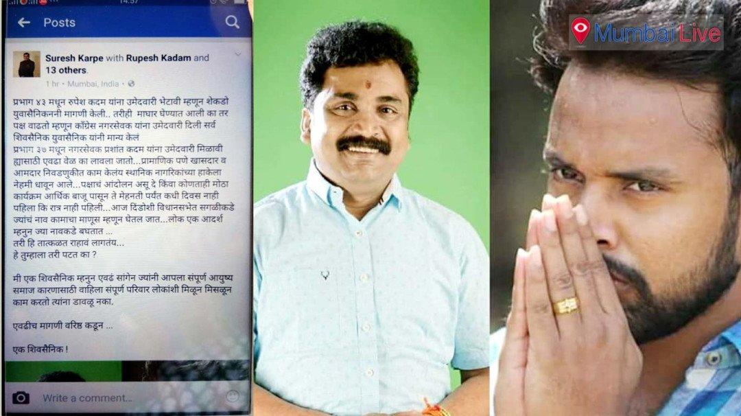 Shiv Sena sees a 'social' civil war in Dindoshi